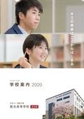 聖光高等学校 2020年度 学校案内